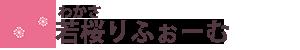 川西市・宝塚市のクロス・トイレ・キッチンリフォーム | 若桜りふぉーむ